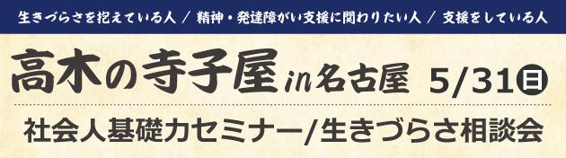 高木の寺子屋in名古屋