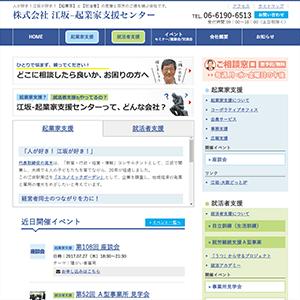 江坂-起業家支援センター