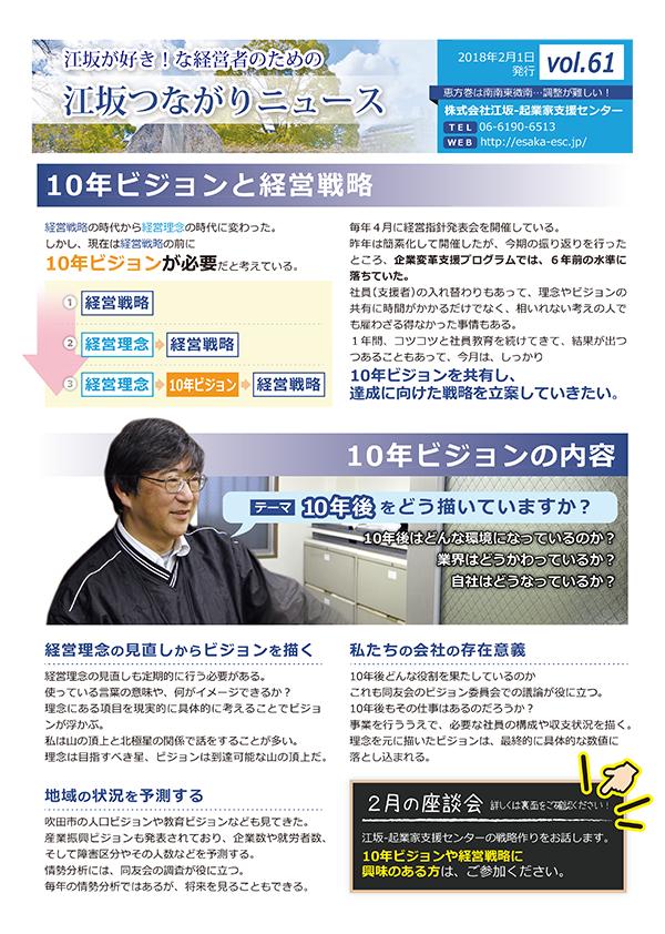 ながりニュースVol.61