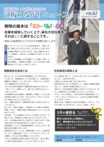つながりニュース62号