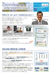 つながりニュース64号