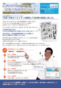 つながりニュース65号