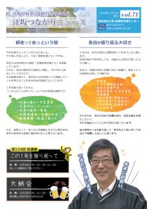 つながりニュース71号