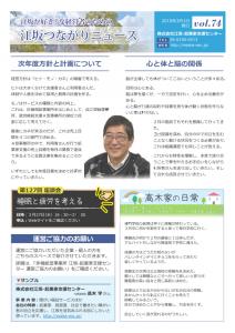 つながりニュース74号